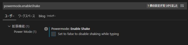 vscode-powermode-enableshake