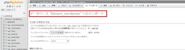 wordpress-importtitle-check