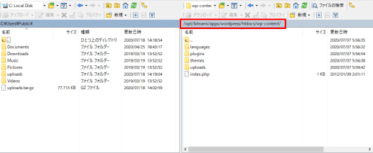 wordpress-new-server-winscp-move