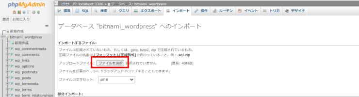wordpress-phpadmin-fileselect