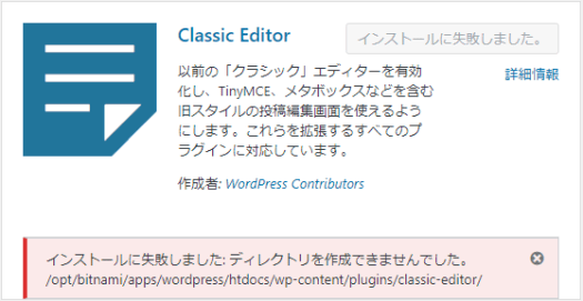 wordpress-plugin-plugin-install-failed
