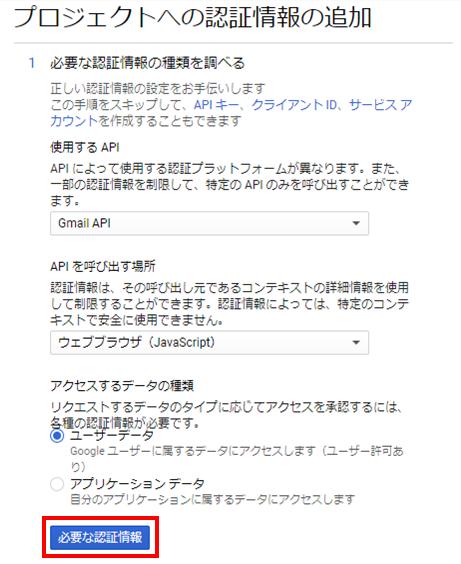 wordpress-smtp-gmail-cirtificate-select-confirm