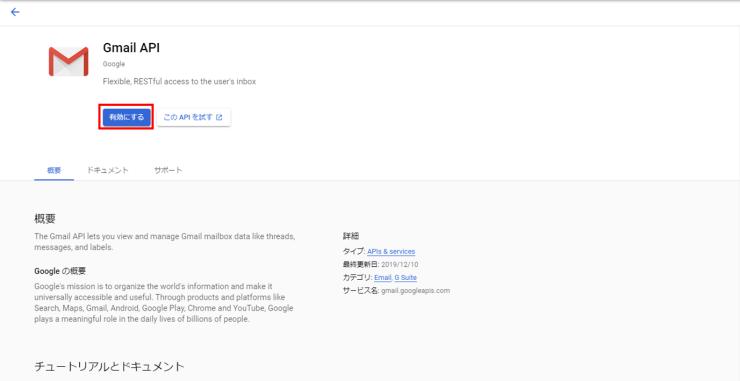 wordpress-smtp-gmail-gmailapi-enable-confirm