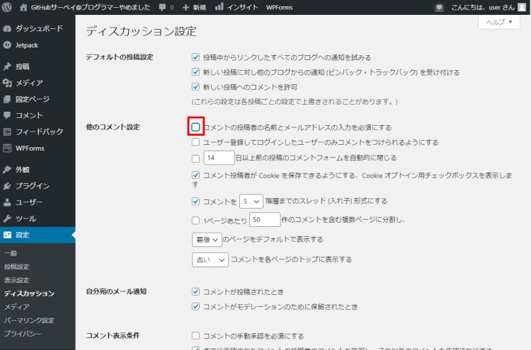 howto-wordpress-commet-post-nonauth-enable02