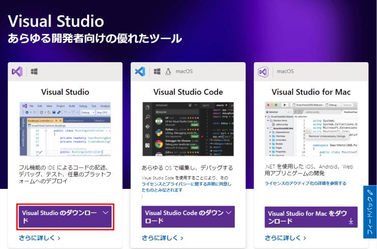 visualstudiocommunity2019-install-01
