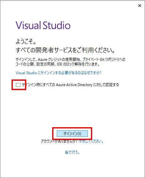 visualstudiocommunity2019-install-09