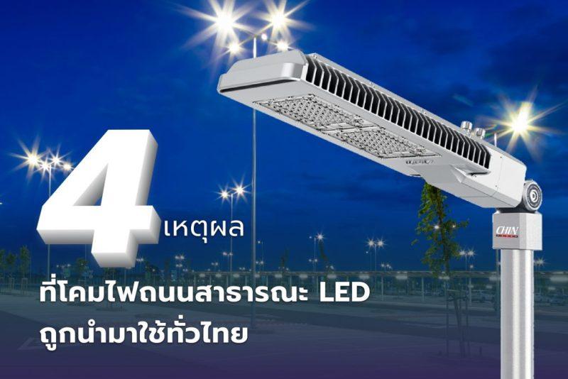 โคมไฟถนนสาธารณะ LED