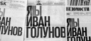 Rusya'da üç gazete ev hapsinde tutulan gazeteciye destek için aynı başyazıyla çıktı