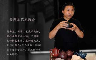 Wu Hailong, Chinese Master of Arts and Crafts and Shape Design Master of Dark-red Enameled Pottery Created New International Level in Chinese Arts 1