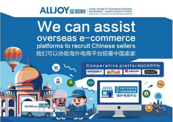 ALLJOY - Cross-border E-Commerce Emerging Market's Logistics Solution Provider