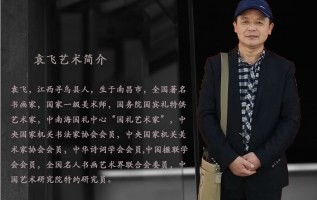 Yuan Fei, a Nationally Renowned Calligrapher and Painter and a National Level Artist, Has Brought Chinese Art to a New Height in the World 3