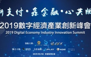 "Co-founder of MSS Mr.TKM TENGKU MING attended 2019 Digital Economy Industry Innovation Summit and made the speech of ""the application prospect of blockchain"". 2"