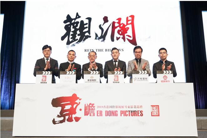"""Er Dong Pictures Holds """"Aspiration for Sailing"""" Press Conference in Hongkong to Launch Global Strategy 1"""