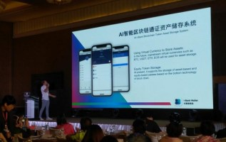 The i-Bank Blockchain Summit – Indonesia Station Successful Completed 3