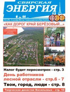 svirskaya-energiya-36-1