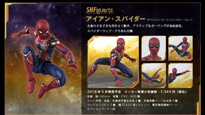 Iron Spider Bandai: S.H. Figuarts Marvel Infinity War Lineup Revealed