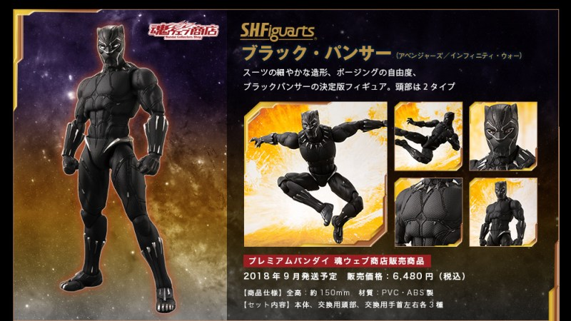 Black Panther Bandai: S.H. Figuarts Marvel Infinity War Lineup Revealed