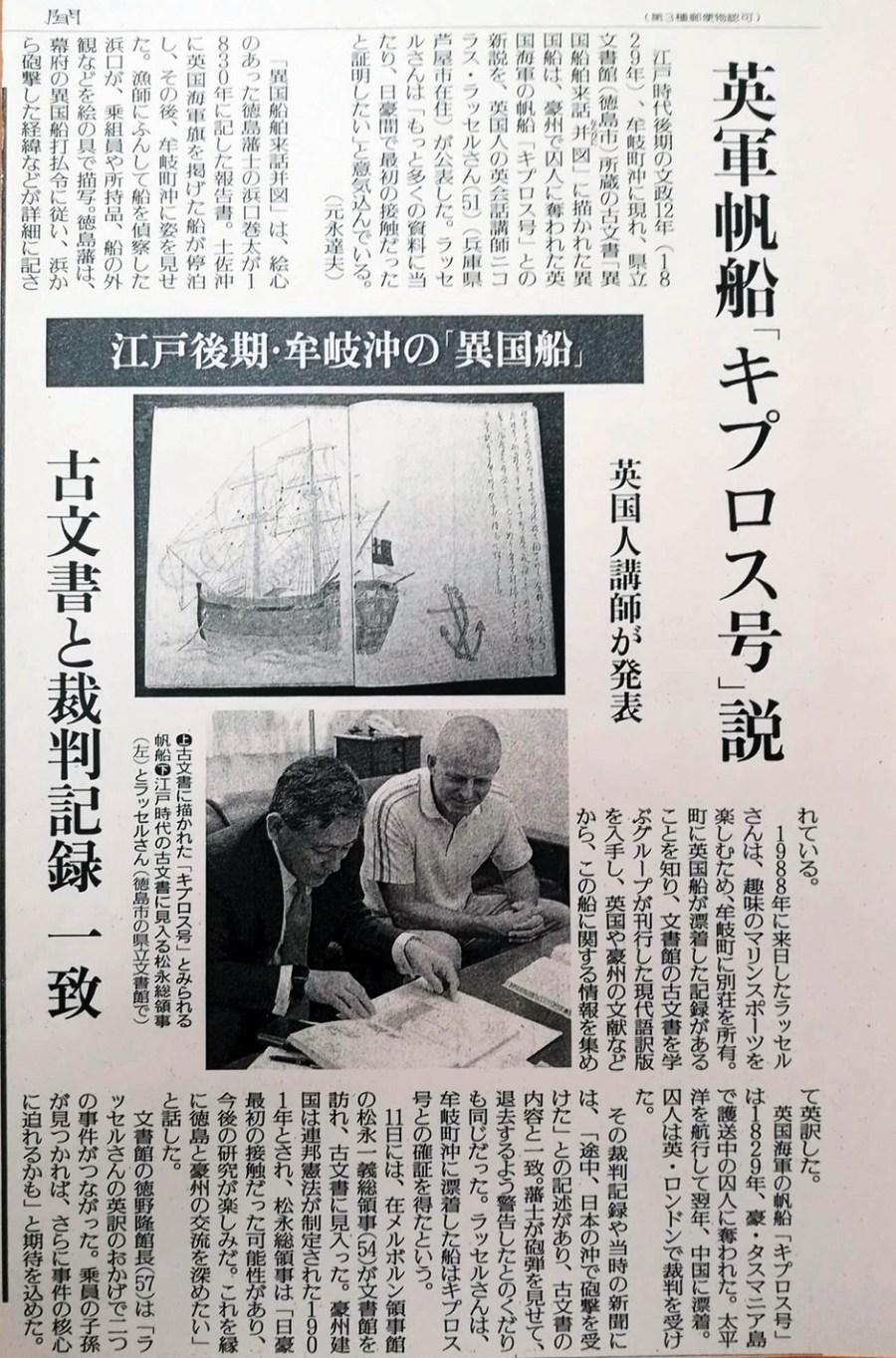 夙川英会話プリヴェールのニック先生「キプロス号」についての新説公表