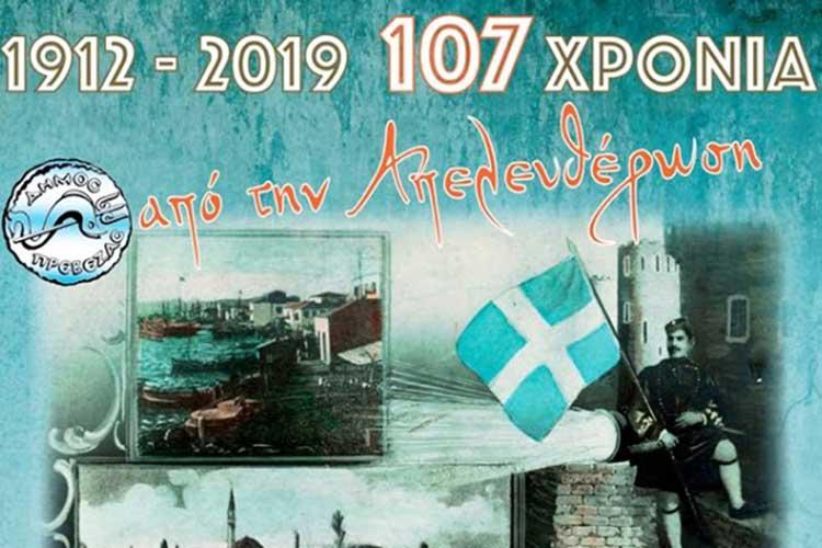 107 χρόνια από την απελευθέρωση της Πρέβεζας – Ν. Γεωργάκος: Να ντύσουμε την πόλη μας στα χρώματα της Ελλάδας_5e04f04f539ed.jpeg