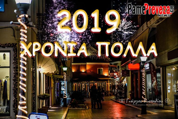 Από το PamePreveza.gr ΧΡΟΝΙΑ ΠΟΛΛΑ – Με Υγεία και Αισιοδοξία το 2019 – ΦΩΤΟΓΡΑΦΙΕΣ!!!_5e0692fd4a39a.jpeg