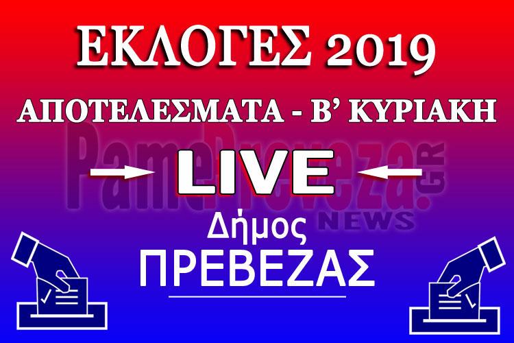 Εκλογές 2019 – LIVE – Αποτελέσματα Β' Κυριακή – Για Δήμο Πρέβεζας_5e066dbbdc836.jpeg