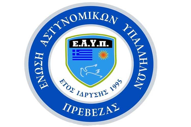 enosi-astynomikon-ypallilon-prevezas-ti-astynomia-theloyme_5e068e6e19201.jpeg?fit=750%2C500&ssl=1