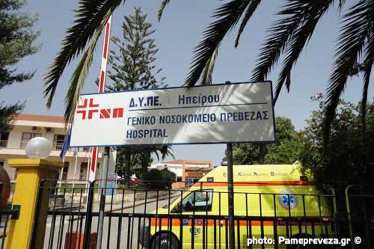 Προκηρύχθηκαν τέσσερις θέσεις γιατρών για το Νοσοκομείο της Πρέβεζας_5e06714beb4b5.jpeg
