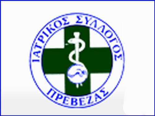 Συλλυπητήρια από τον Ιατρικό Σύλλογο Πρέβεζας_5e067b145b4dc.jpeg
