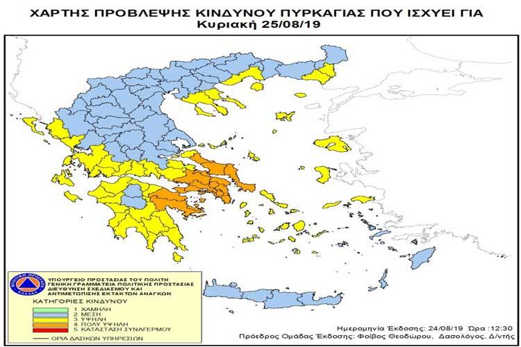 Υψηλός κίνδυνος πυρκαγιάς για αύριο Κυριακή σε Πρέβεζα και Θεσπρωτία_5e04fce4d1934.jpeg
