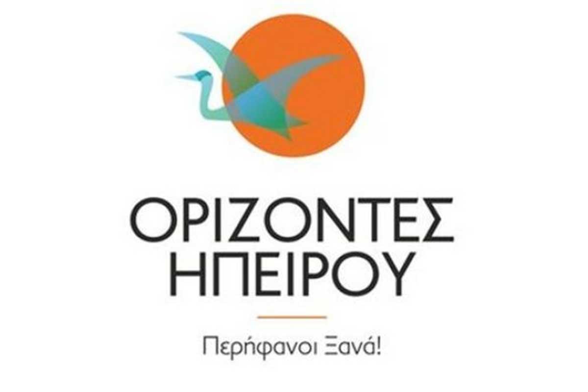 ΟΡΙΖΟΝΤΕΣ-ΗΠΕΙΡΟΥ