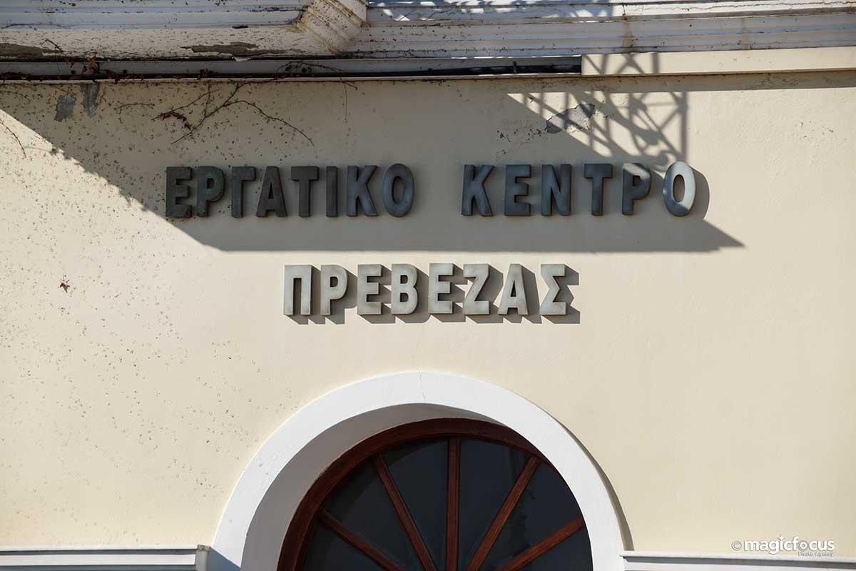 ΕΡΓΑΤΙΚΟ-ΚΕΝΤΡΟ-ΠΡΕΒΕΖΑΣ-MAGICFOCUS