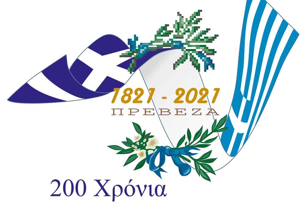 ΛΟΓΟΤΥΠΟ-ΕΠΙΤΡΟΠΗΣ-ΠΡΕΒΕΖΑ-1