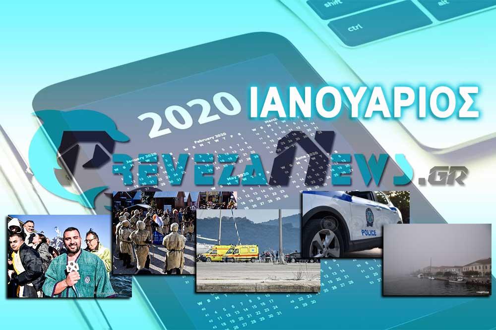 ΑΝΑΣΚΟΠΗΣΗ-2020-ΙΑΝΟΥΑΡΙΟΣ