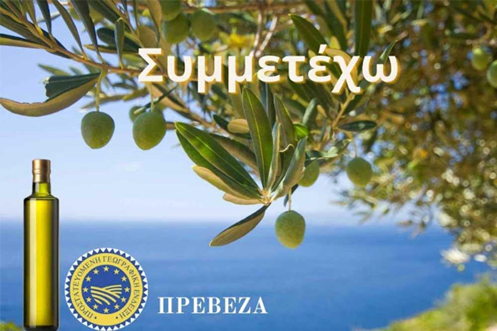 PREVEZANEWS-E973