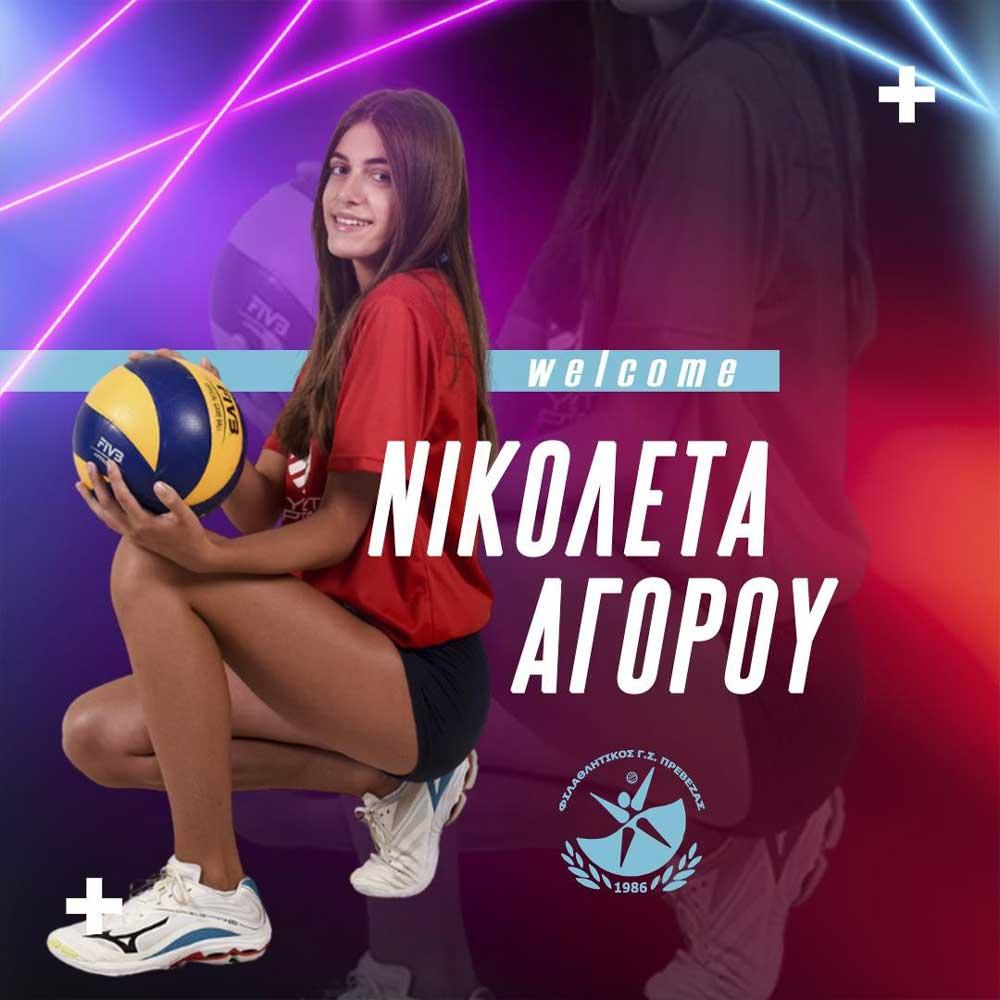 ΝΙΚΟΛΕΤΑ-ΑΓΟΡΟΥ