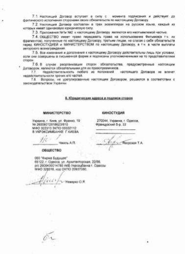 dogovor 2003 3