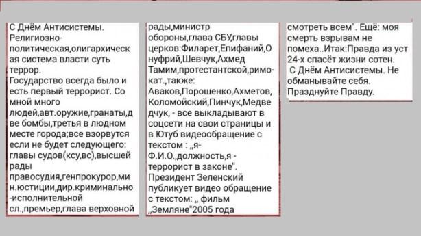 terrorist_ukr26