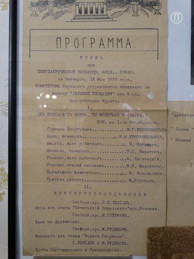 Программа спектакля в психиатрической клинике