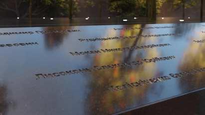 memorial 14