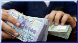 سعر الليرة اللبنانية مقابل الدولار 22 12 2019 موقع الاسعار اليوم