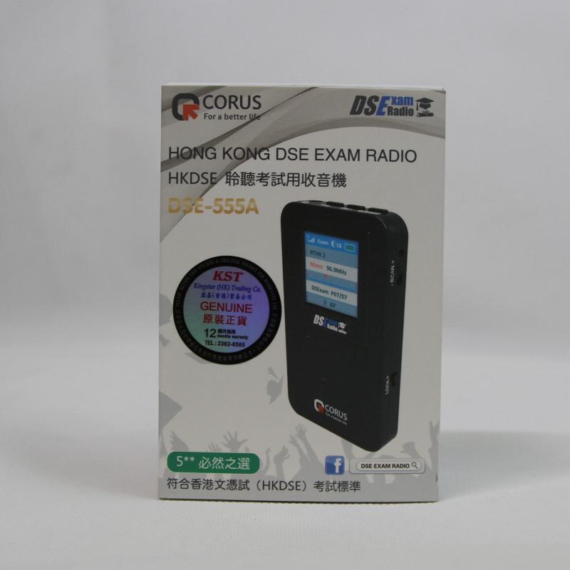 CORUS DSE-555香港中學文憑試(HKDSE)聆聽考試專用收音機 (行貨) - 名城電腦 Well City Computer