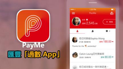 匯豐新出 PayMe「過數 App」: 7 大重點及用法 - 數碼科技 - 香港格價網 Price.com.hk