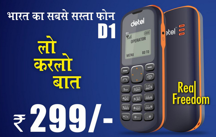 New Delhi Based Mobile Company Launched Detel D1 Feature Phone At Just Rs 299: Here's How To Buy It