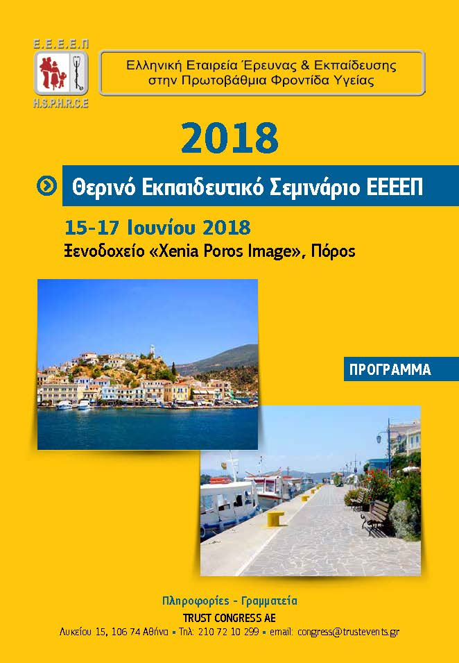 Poros-2018-eeeep.jpg?fit=662%2C955&ssl=1