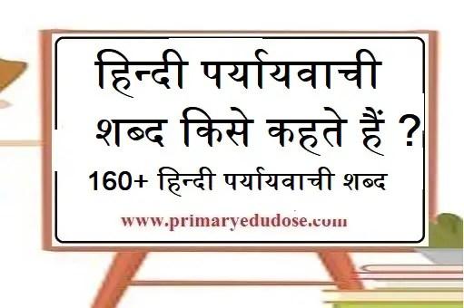 Synonyms Hindi