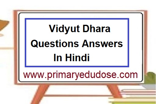 Vidyut Dhara Questions Answers In Hindi