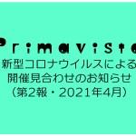 「Primavista」新型コロナウイルスによる開催見合わせのお知らせ第2報