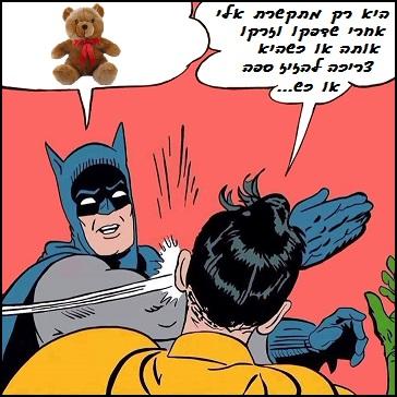 אל תהייה כרית דובי