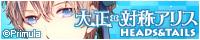 『大正×対称アリス HEADS&TAILS』応援中!