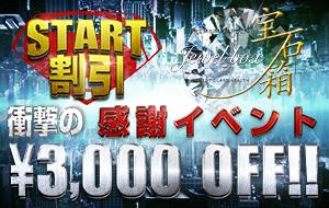 ついに解禁☆ご予約で3000円off!!